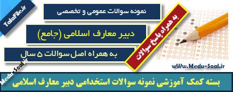 نمونه سوالات استخدامی دبیر معارف اسلامی آموزش و پرورش (کامل)