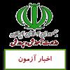آگهی استخدامی آموزش و پرورش ۹۴