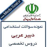 نمونه سوالات استخدامی تخصصی دبیر عربی