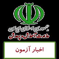 استخدامی سال ۹۵ آموزش و پرورش : شروع ثبت نام ۱۸ مهر